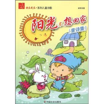 快乐成长系列儿童诗歌:阳光不想回家 [3-6岁] 在线下载