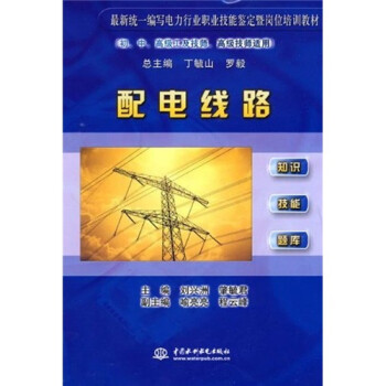 最新统一编写电力行业职业技能鉴定暨岗位培训教材:配电线路 PDF版