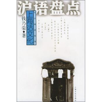 沪语盘点:上海话文化 在线阅读