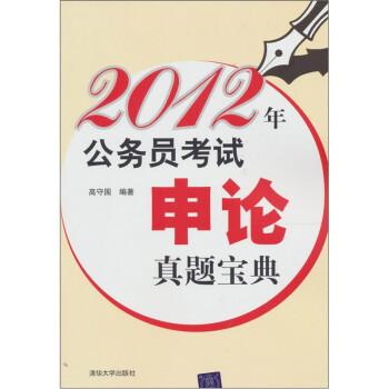 2012年公务员考试申论真题宝典 PDF电子版