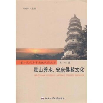 灵山秀水:安庆佛教文化 PDF电子版