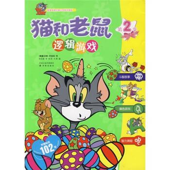 猫和老鼠:逻辑游戏 [3~6岁] 下载