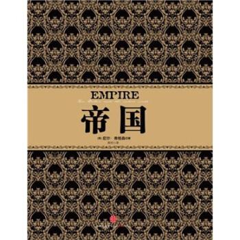 《尼尔・弗格森经典系列:帝国》([英]尼尔・弗格森)
