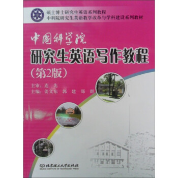 中国科学院研究生英语写作教程 电子书