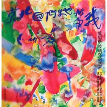 我带它们回北京:威尼斯玻璃岛的艺术  [I Bring Them Back to Beijing The Art of Murano,the Glass Island] 试读