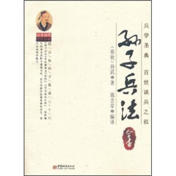 孙子兵法全书 版