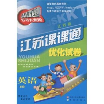 江苏课课通优化试卷:英语 电子版