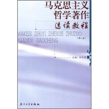 马克思主义哲学著作选读教程 PDF版
