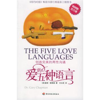 爱的五种语言 在线阅读