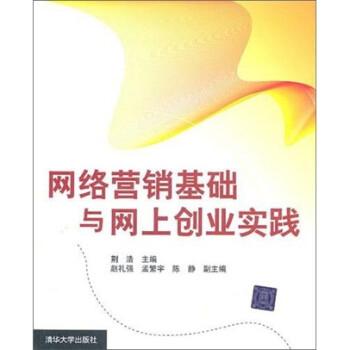 网络营销基础与网上创业实践 PDF电子版