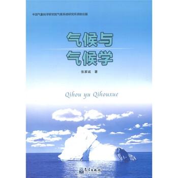 气候与气候学 电子书