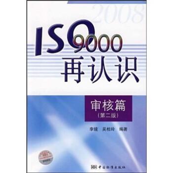 ISO9000再认识:审核篇 电子版下载