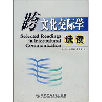 跨文化交际学选读 版