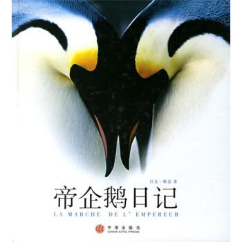 帝企鹅日记 [7-10岁] 在线下载