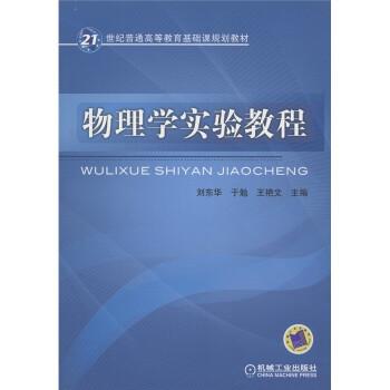 21世纪普通高等教育基础课规划教材:物理学实验教程 电子书
