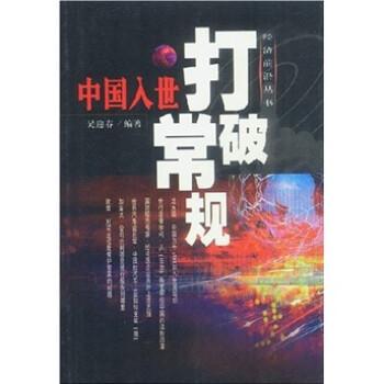中国入世打破常规 PDF版