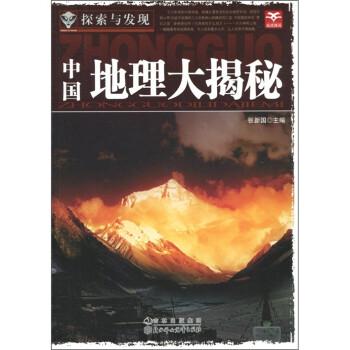 探索与发现:中国地理大揭秘 [7-10岁] PDF版下载