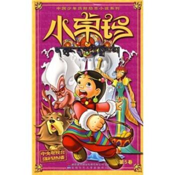 小卓玛 [7-10岁] PDF版