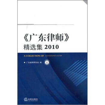《广东律师》精选集2010 电子书