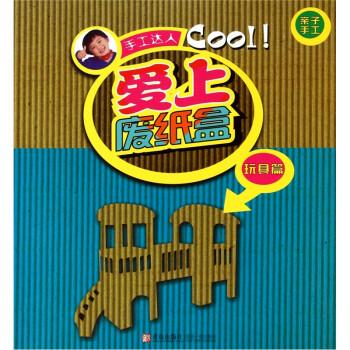 手工达人·爱上废纸盒:玩具篇 [3-6岁] 电子版