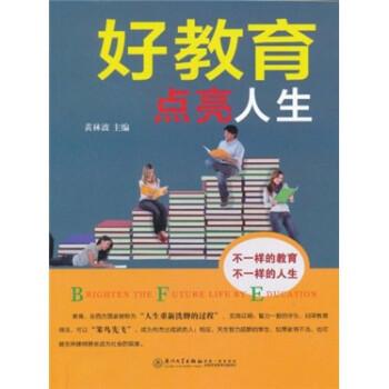 好教育点亮人生  [Brighten the Future Life by Education] 电?#24433;?#19979;载