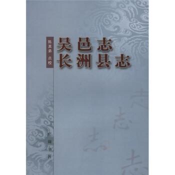 吴邑志 长洲县志 在线下载
