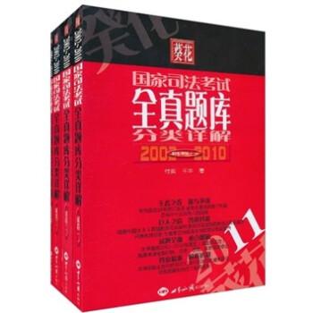 葵花2002-2010国家司法考试全真题库分类详解 电子书