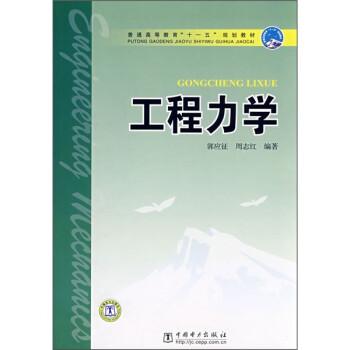"""普通高等教育""""十一五""""规划教材:工程力学 电子书"""