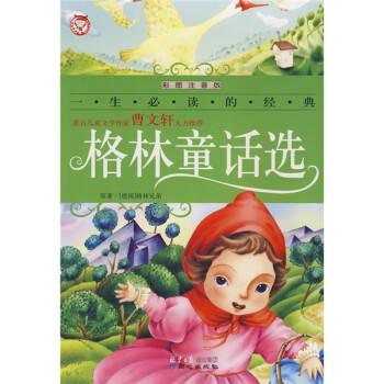 格林童话选 [3-6岁] 下载