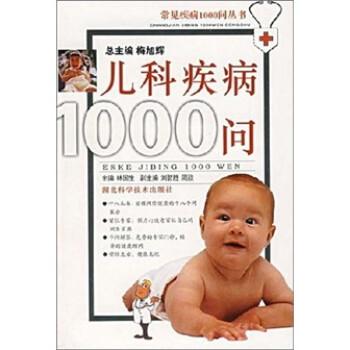 儿科疾病1000问 电子版