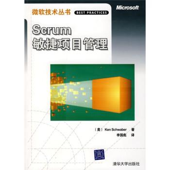 Scrum敏捷项目管理 电子版