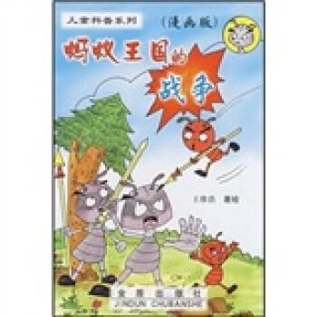 蚂蚁王国的战争 [7-10岁] PDF版下载