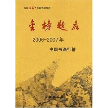 金榜题名:2006-2007年中国书画行情 版