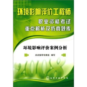 2008环境影响评价工程师职业资格考试重点解析及仿真题库:环境影响评价案例分析 电子版下载