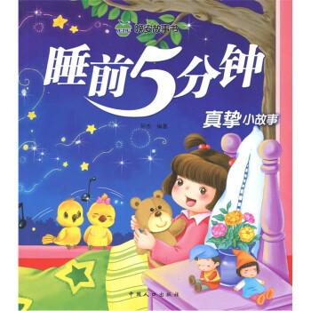 睡前5分钟:真挚小故事 [3-6岁] 电子书下载