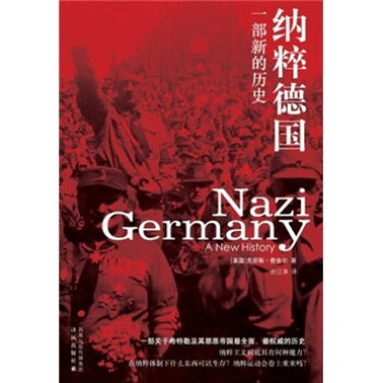 纳粹德国:一部新的历史  [Nazi Germany:A New History] PDF版