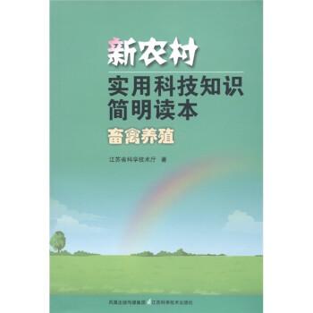 新农村实用科技知识简明读本:畜禽养殖 电子书