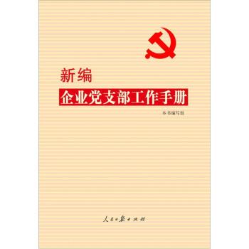 新编企业党支部工作手册 电?#24433;?#19979;载