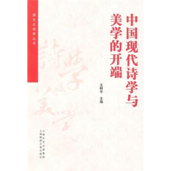 中国现代诗学与美学的开端 试读