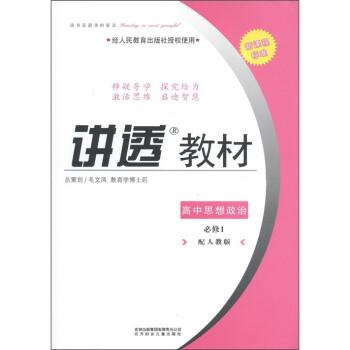 讲透教材 高中思想政治 必修1 配人教版 新课程标准 2011修订版图片
