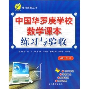 中国华罗庚学校数学练习与验收:八年级 PDF版