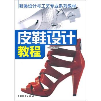 鞋类设计与工艺专业系列教材:皮鞋设计教程 PDF版下载