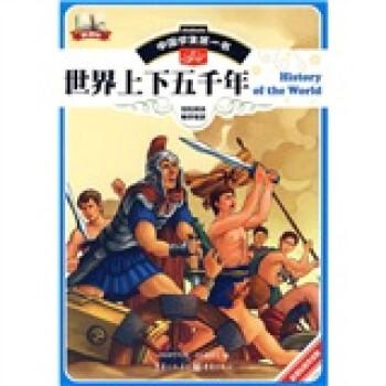 中国学生第一书:世界上下五千年 [7-10岁] 下载