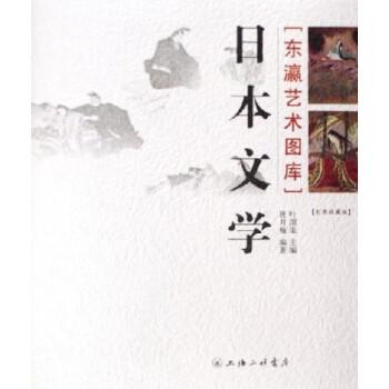 日本文学 在线阅读