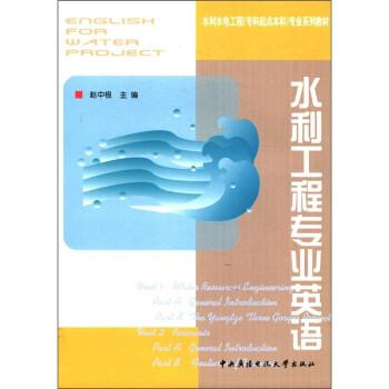 《水利水电工程(教材起点本科)专科系列图纸:水cad简欧专业图片
