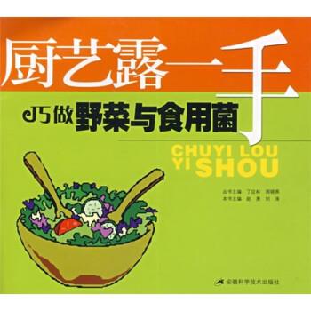 厨艺露一手:巧做野菜与食用菌 在线