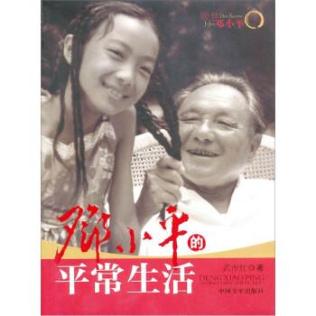 邓小平平常生活 电子书下载