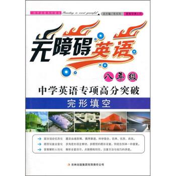 无障碍英语:中学英语专项高分突破 PDF版下载