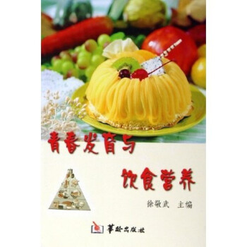 青春发育与饮食营养 PDF版
