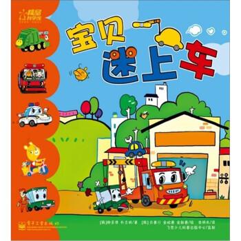 宝贝迷上车 [3-6岁] 电子书